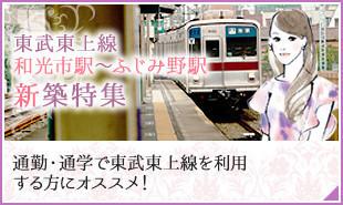 東武東上線和光駅〜ふじみ野駅