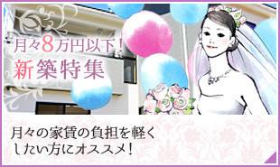 月々8万円以下