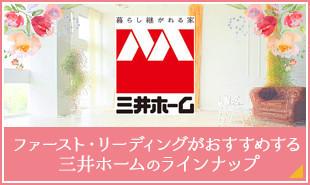 三井ホームランドパートナー